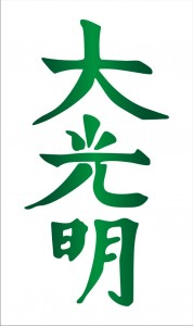 "Dai ko myo, le symbole ""maitre"" reiki"